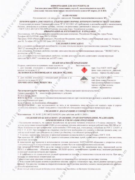 6-2w-Сорт-E-от-31.03.2020-2-стр