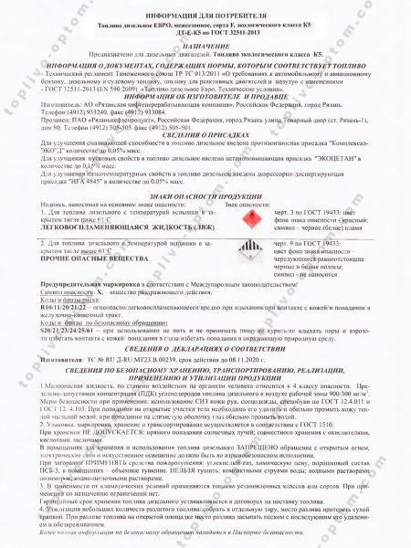 7-2w-Сорт-F-от-15.10.2019-2-стр