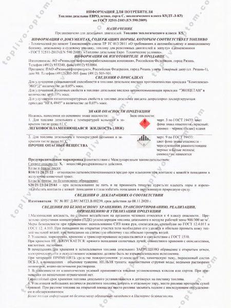 8-2w-сорт-С-от-29.08.2019-2-стр
